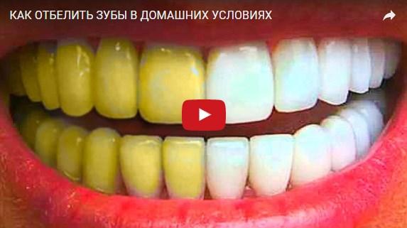 Как от никотина отбелить зубы в домашних условиях 547