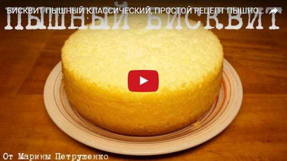 как сделать в домашних условиях бисквит для торта рецепт с фото