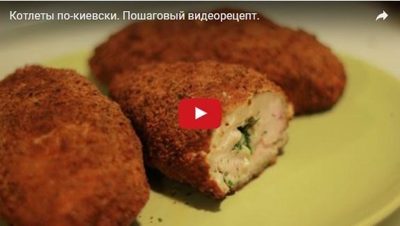 Киевская котлета рецепт пошаговое