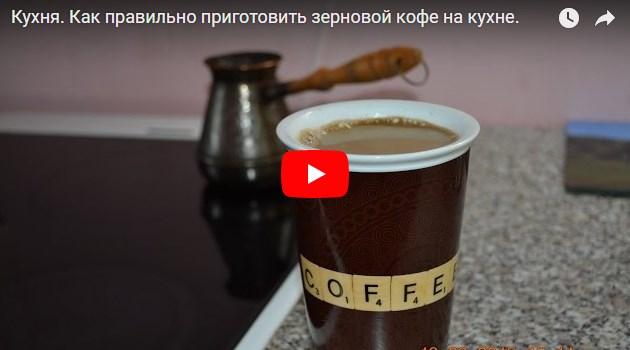 Кофе в зернах приготовить в домашних условиях 868