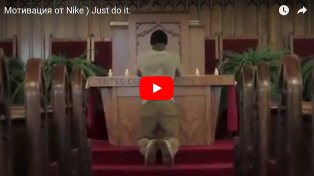Мотивация от Nike- «Just do it»