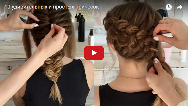 Топ 10 простых причёсок