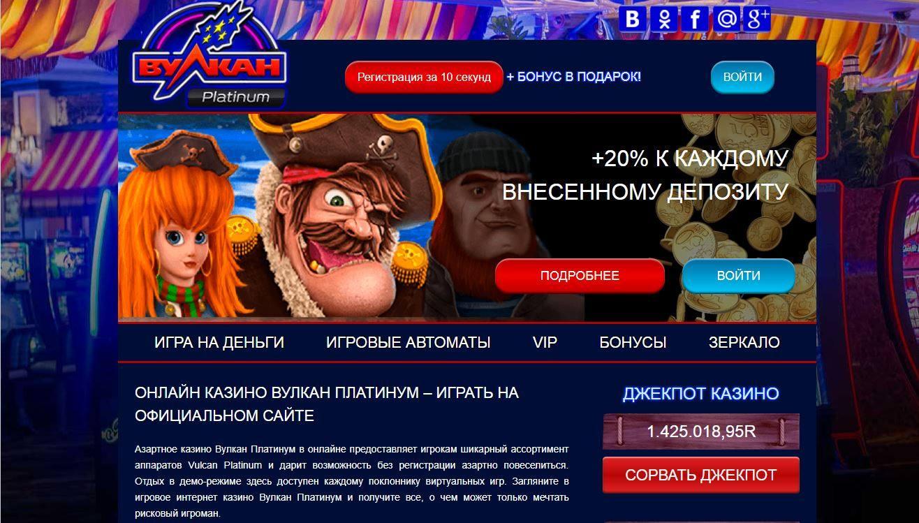 вулкан официальный сайт платину su